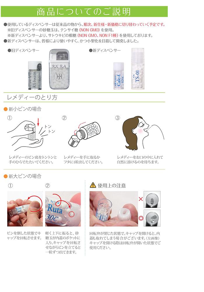 ホメオパシージャパン レメディー 新大ビンの開け方 ご使用方法