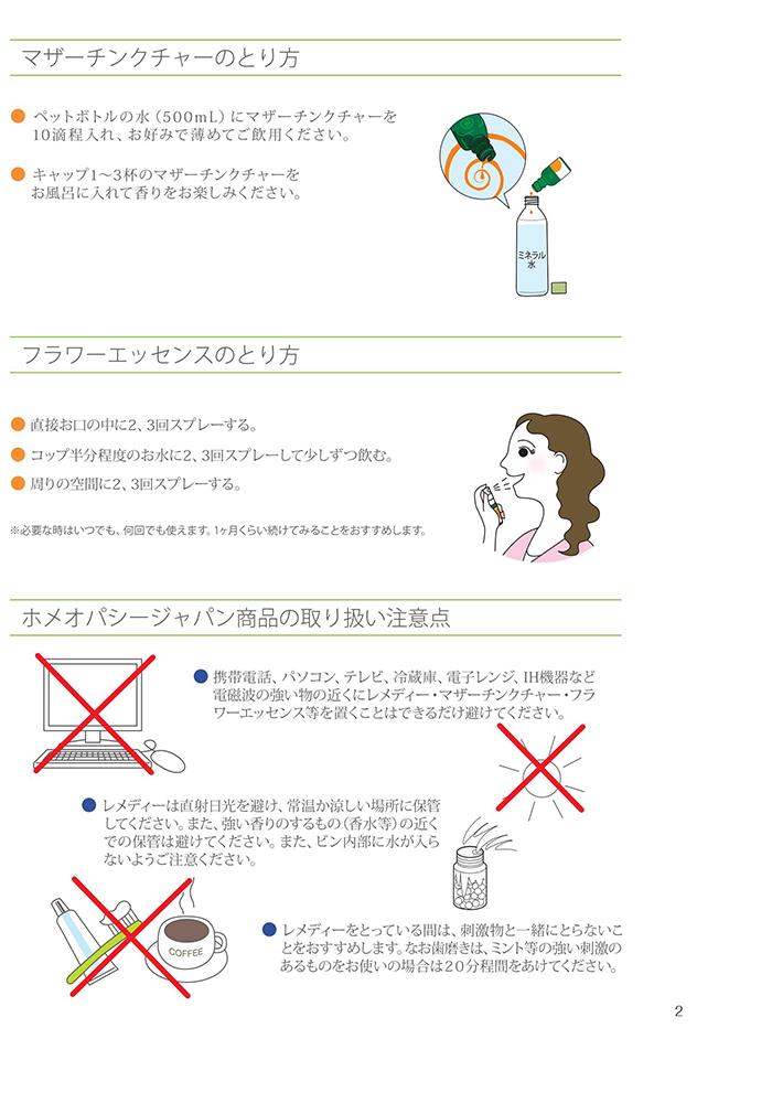 ホメオパシージャパン マザーチンクチャー フラワーエッセンス ご使用方法
