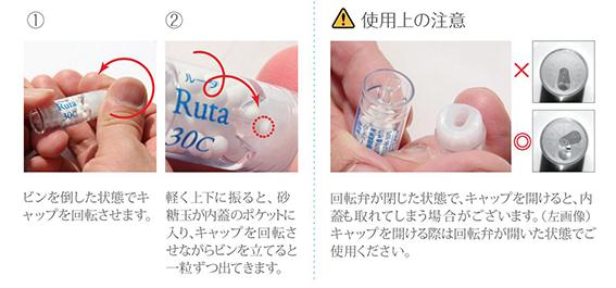 ホメオパシージャパン レメディー 新大ビン 取扱方法 開け方